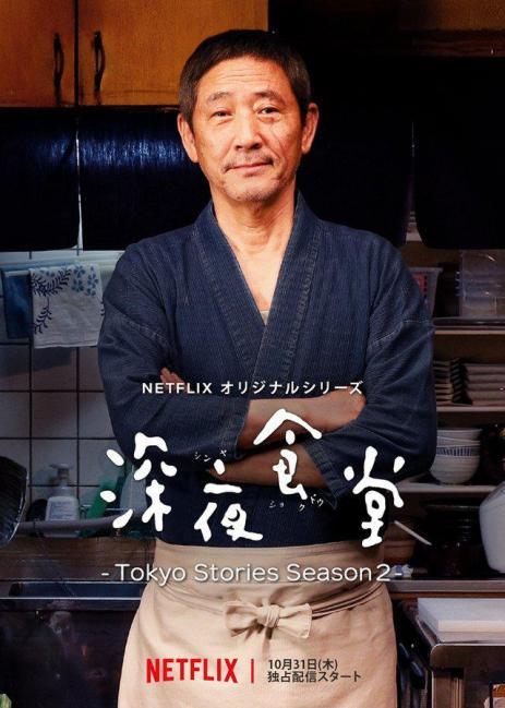 深夜食堂1-5+-Tokyo Stories- (2019)